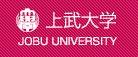 上武大学のロゴ.jpg