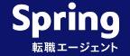 spring転職エージェント.jpg